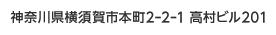 神奈川県横須賀市本町2-2-1 高村ビル401