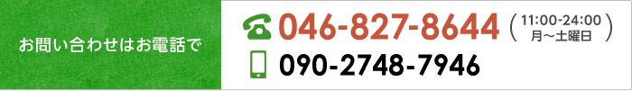 046-827-8644